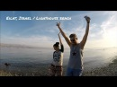 Eilat Israel Lighthouse beach