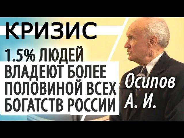 Множество КРИЗИСОВ у Людей! 1000 Семей обладает БОЛЕЕ 40% Богатств МИРА. Осипов Алексей
