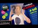 Газовая камера или портативный кинотеатр PopTheatr Изобретения KickNews 4