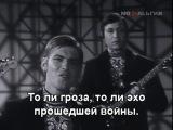 За того парня - ВИА Самоцветы 1972 (Subtitles)