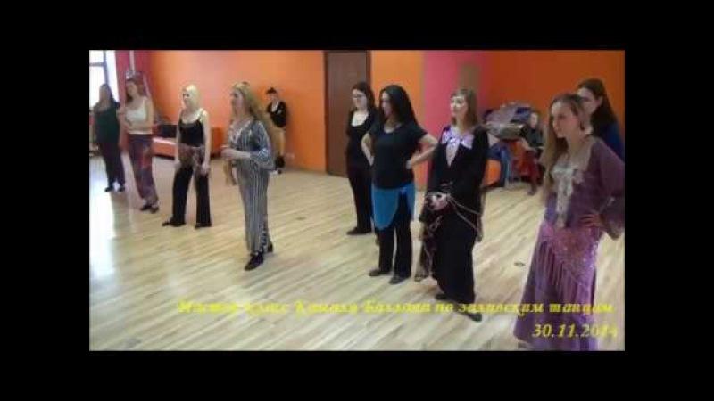Мастер класс Камаля Баллана по заливским танцам 30 11 2014