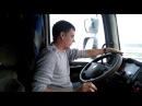 Знакомство с водителем автовоза
