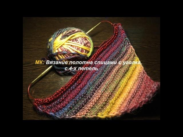 МК Вязание полотна спицами с уголка с 4-х петель или вязание по диагонали.