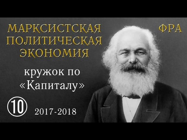 Карл Маркс «Капитал». №10. Том I, глава III «ДЕНЬГИ, ИЛИ ОБРАЩЕНИЕ ТОВАРОВ», §2.