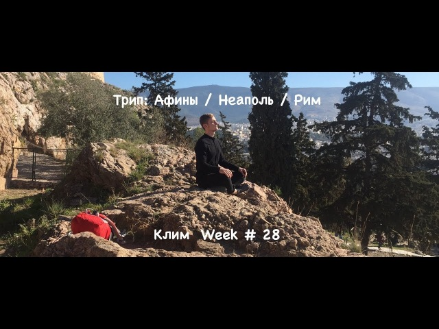Трип: Афины / Неаполь / Рим! Клим Week 28 Везувий