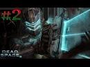 Dead Space 2 / Мёртвый космос 2 / пара боссов, космический взрыв/ (запись стрима №2)
