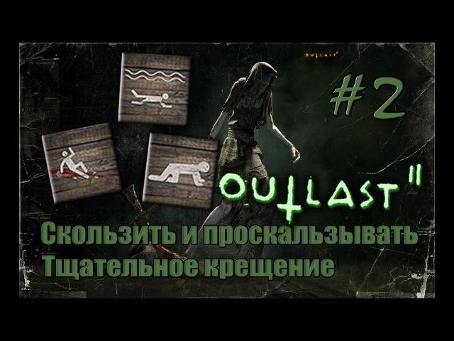 2 Outlast 2   Достижение Скользить и проскальзывать, Правильное покаяние, Тщательно ...