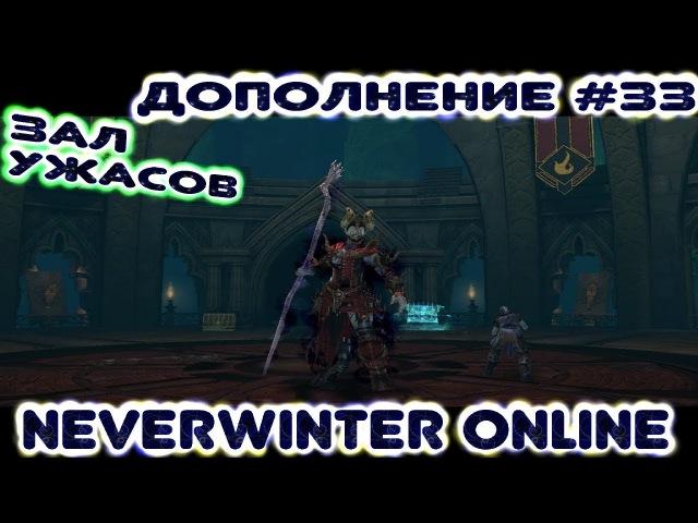 Дополнение 33 - Зал Ужасов. Neverwinter Online (прохождение)