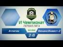 VI Чемпионат ЮСМФЛ Первая лига Атлетик ФинансИнвест 2 2 6 18 02 2018 Обзор