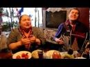 Зоя и Валера Подари нам Новый год удачу