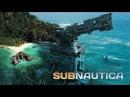 Subnautica Опускаемся на Дно 9 Продолжаем переезд
