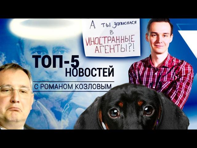 Путин воскрешает мёртвых - Топ-5 новостей
