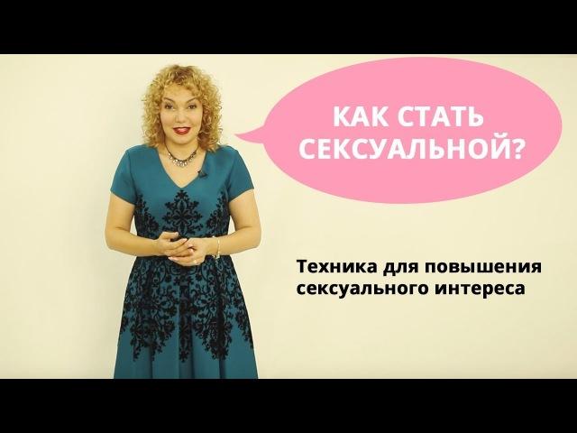 👠 Как стать сексуальной? 🍓 Техника для возбуждения и интереса! Татьяна Славина