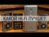 Где звук лучше, в смартфонах или в Hi-Fi плеерах? Сравнение звука Axon 7 с FiiO X5 II и бюдж ...