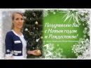 Поздравление с Новым 2018 годом от Инны Кононенко - ведущий врач-диетолог в Санкт-П...