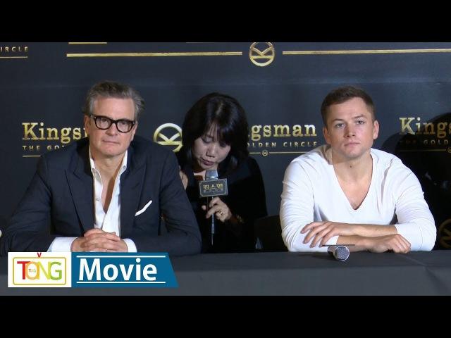 콜린 퍼스·태런 에저튼 '킹스맨: 골든 서클' 기자간담회 -토크- (Kingsman: The Golden Circle, Colin Firth, Taron