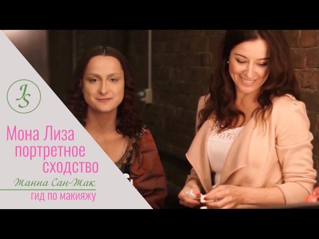 Мона Лиза: как достичь портретного сходства? Жанна Сан-Жак на съемках Андрея Кез ...