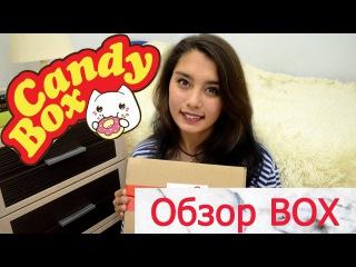 ОБЗОР КОРОБОЧКИ ОТ Candy Box /STANDART/Tatyana Aer
