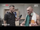 Интервью Конора МакГрегора после боя c Флойдом Майвезером Mayweather vs McGregor