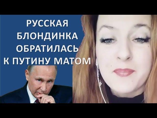 Блондинка - Путину. Жахнем по США?