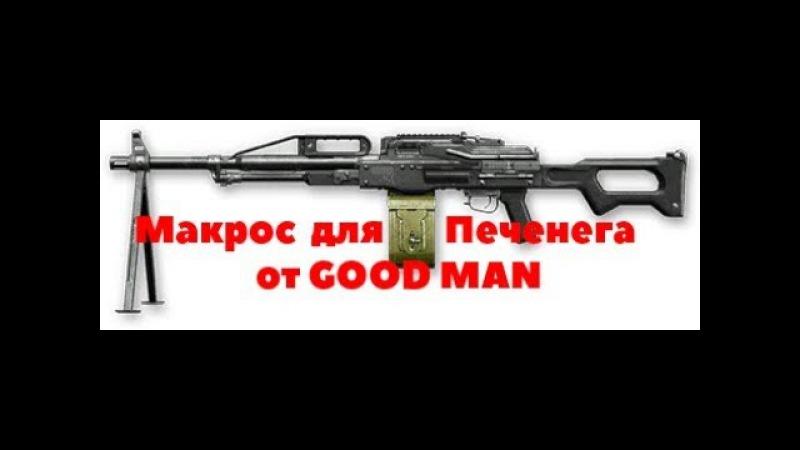 Макрос для Печенега от GOOD MAN