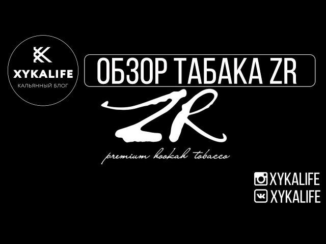 ZR/Обзор табака для кальяна/Nuahule Smoke Екатеринбург