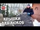 Готовимся к дачному сезону 🌟 Как украсить люк? 🌟 Декоративные крышки в интернет-магазине HItsad-ru