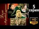 Дело о Мертвых душах 5 серия из 8 Комедийный сериал драма 2005
