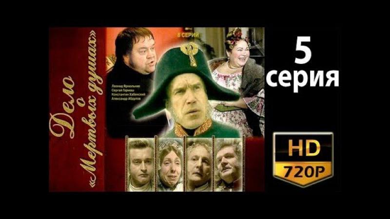 Дело о «Мертвых душах» (5 серия из 8) Комедийный сериал, драма 2005