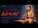 Скора на Sadullo TV Трейлер фильма Искра 2016 Official Trailer Theri 2016 Vijay