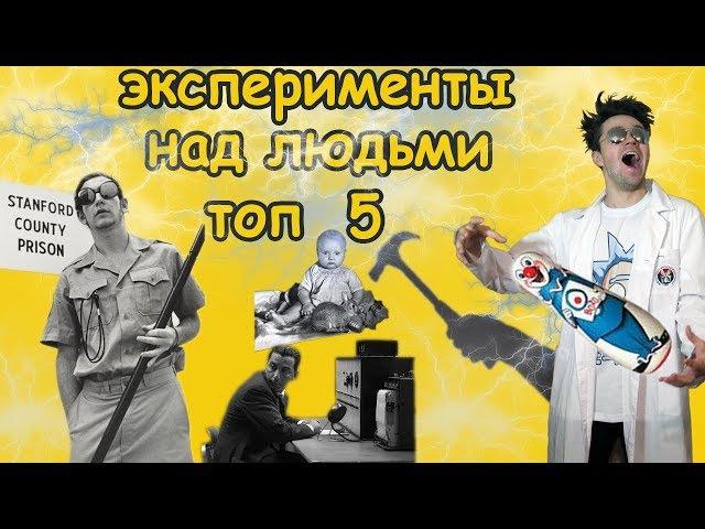 Skinner Show топ 5 экспериментов над людьми
