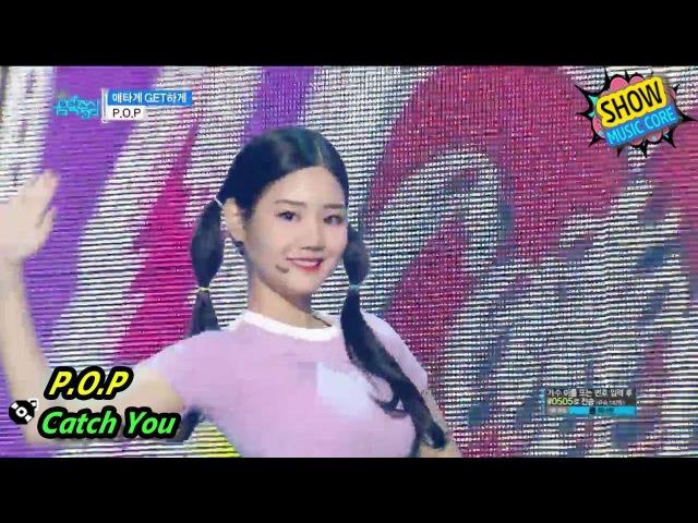 [HOT] P.O.P - Catch You, 피오피 - 애타게 GET하게 Show Music core 20170902