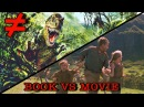Jurassic Park - What's the Difference