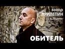 Обитель | Захар Прилепин 2.ч (аудиокнига)
