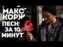 МАКС КОРЖ Песня за 10 минут НА КОЛЕНКЕ