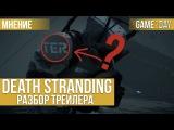 Разбираем третий трейлер Death Stranding Хидэо Кодзимы