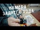 УСТАНОВКА КАМЕРЫ ЗАДНЕГО ХОДА С ALIEXPRESS BuZz Electronics
