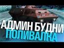 SAMP   Advance-RP   Админ будни 2 - ПРОВЕЛИ МП