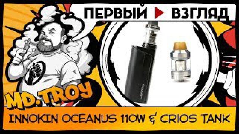 ПервыйВзгляд №6   Innokin Oceanus Kit Crios tank