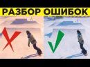 Школа сноуборда основы трюков с вращениями разбор ошибок
