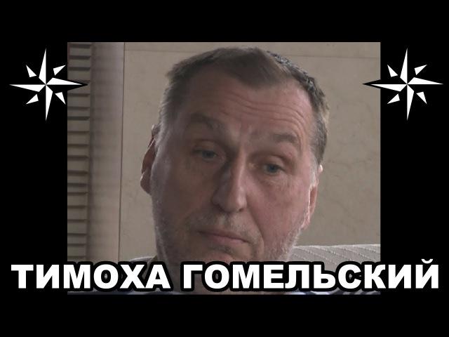 Вор в законе Тимоха Гомельский (Александр Тимошенко). Белорусский законник