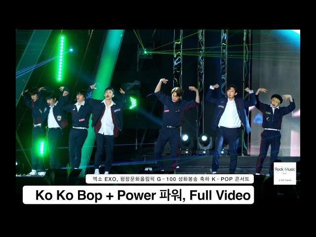 엑소 EXO[4K 직캠]Ko Ko Bop Power,평창문화올림픽케이팝콘서트 풀캠@171101 락뮤직