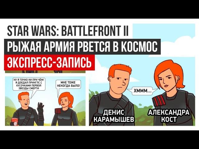 Star Wars Battlefront II Рыжая армия рвётся в космос экспресс запись