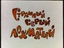 ☭☭☭ Страшный, серый, лохматый (1971) ☭☭☭