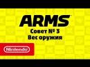 Совет ARMS № 3 — Вес оружия (Nintendo Switch)