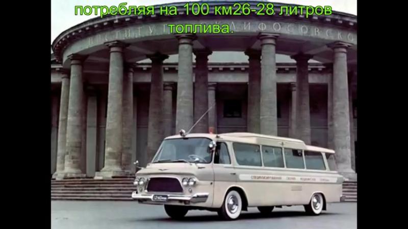 """Автобус ЗИЛ-118 """"Юность""""обзор. необычные машины РОССИИ, о которых не знали .Смотреть всем"""