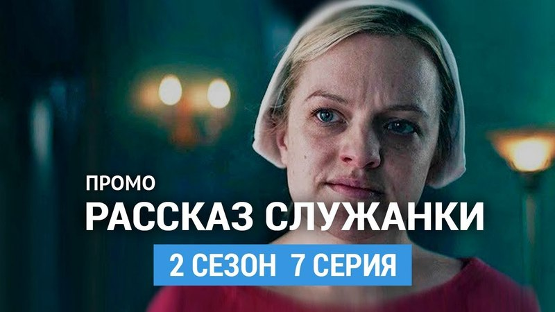 Рассказ служанки 2 сезон 7 серия Промо (Русская Озвучка)