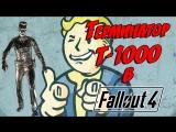 Терминатор Т-1000 в Fallout 4