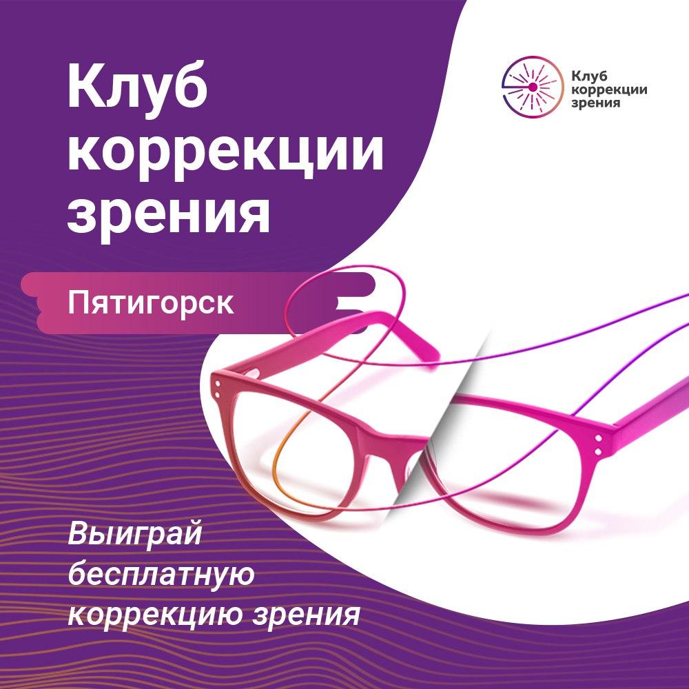 Афиша Пятигорск Клуб коррекции зрения в Пятигорске