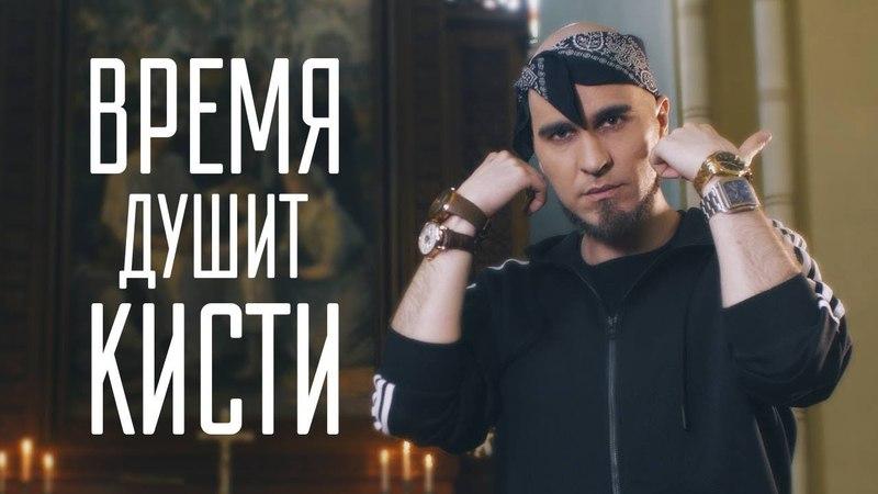 ЭРИК НЕЙТРОН - ВРЕМЯ ДУШИТ КИСТИ (prod. by SLY)